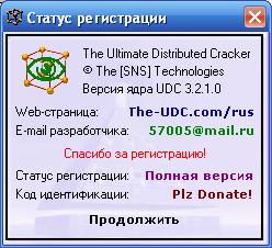 Название: UDC_Control Ключ: не требуется Размер: 13.0 Мб Версия: 3210 Год в