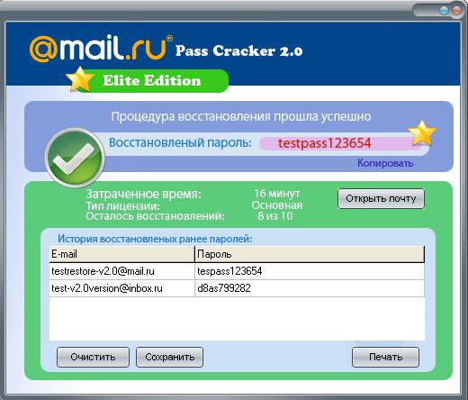 Теги Взлом почты на mail/b.b ru/b, взлом пароля.